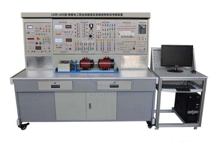 lgw-02d型 维修电工职业技能鉴定高级技师实训考核装置