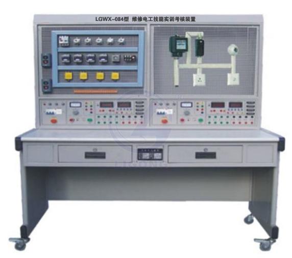 lgwx-084型 维修电工技能实训考核装置(网孔板,双组型